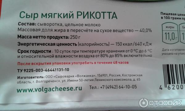 Сыр риккота