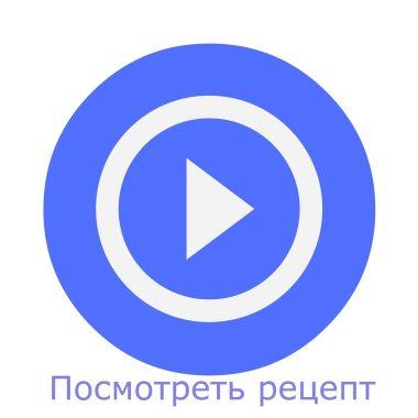 Видео рецепт